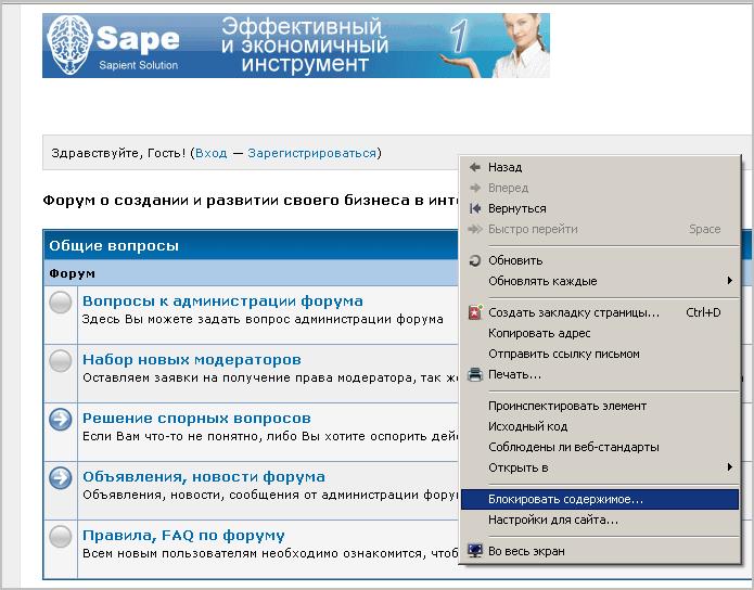 kak-blokirovat-vsplivayushie-okna-soderzhashie-porno-predlozheniya